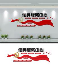 简洁便民服务中心文化墙