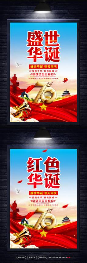 简约大气国庆节70周年海报