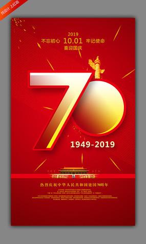 简约大气红色建国70周年海报