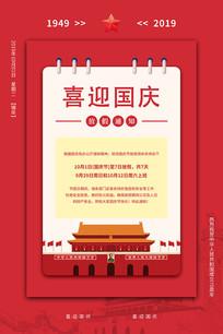 简约国庆放假通知海报模板
