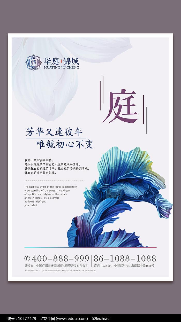 简约中式经典海报图片