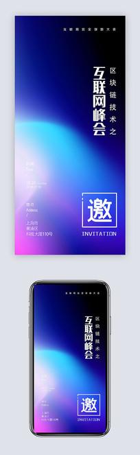 蓝色大气地产科技邀请函微信海报 PSD