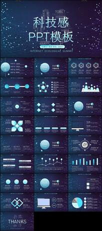 蓝色科技感PPT模板