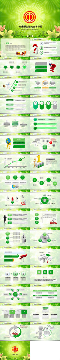 绿色工会工作总结ppt模板