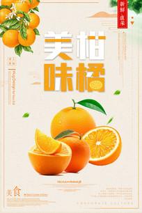 美味创意柑橘海报设计