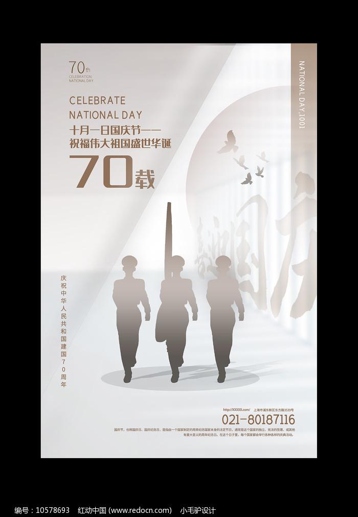 庆祝中华人民共和国建国70周年海报图片