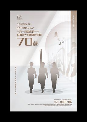 庆祝中华人民共和国建国70周年海报
