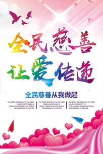 全民慈善让爱传递奉献慈善爱心海报