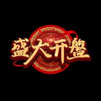 盛大开盘中国风喜庆书法艺术字