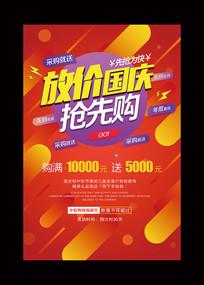 十一国庆节打折促销活动海报