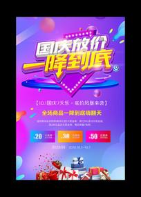 十一国庆节打折活动海报