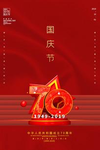 十一国庆节海报模板