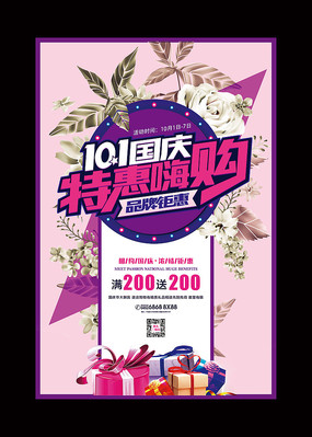 十一国庆节活动促销海报