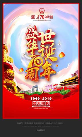 唯美中国风十一国庆节70周年海报