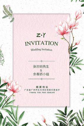 小清新婚礼邀请函海报