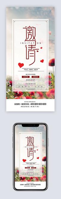 小清新浪漫婚庆邀请函微信海报 PSD