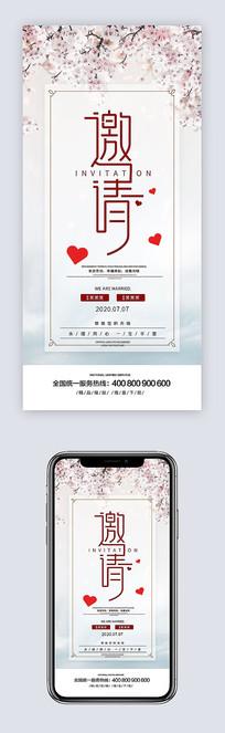小清新浪漫结婚邀请函微信海报