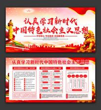 新时代中国特色社会主义思想宣传栏