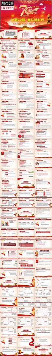 新中国成立70周年历程PPT