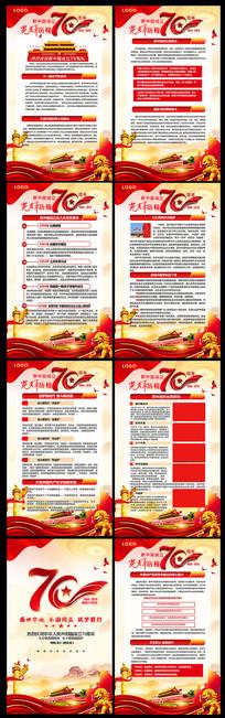 新中国成立七十周年展板