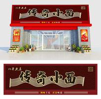新中式户外餐饮店门头广告牌设计