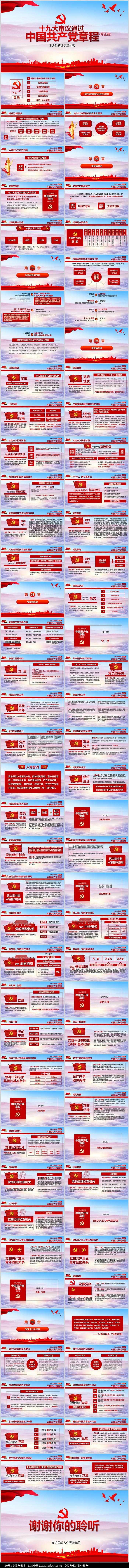 学习党的十九大党章修改内容PPT课件图片