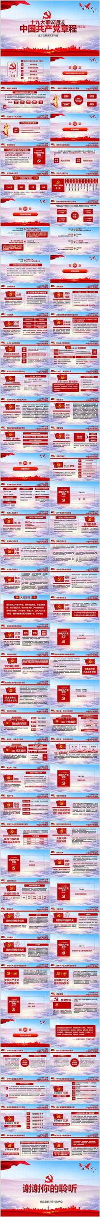 学习党的十九大党章修改内容PPT课件