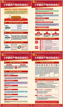学习新修订的中国共产党问责条例展板