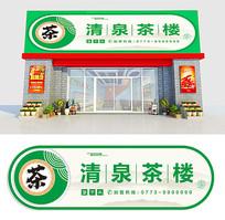原创绿色茶叶店蔬菜店门头模板