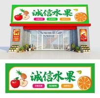 原创时尚简洁水果店门头招牌