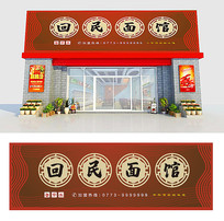 原则中式回民餐馆门头中式门头设计