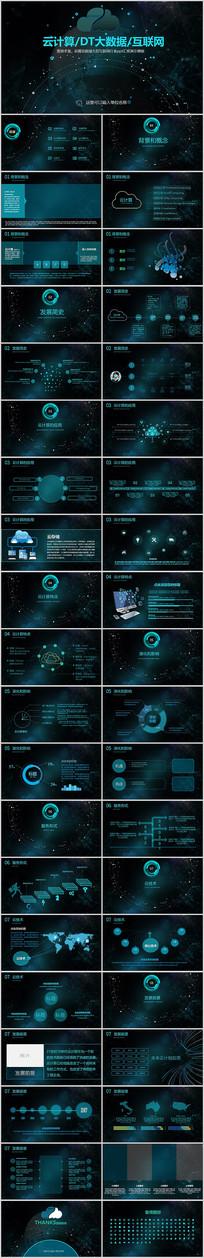 云计算DT大数据互联网商务科技ppt模板