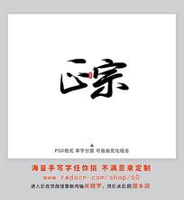 正宗书法字体