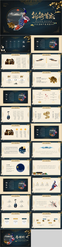 中国风房地产策划营销PPT