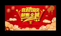 中国风国庆i活动促销海报