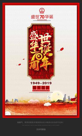 中国风建国70周年国庆节海报