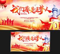 中国风建国70周年晚会背景板