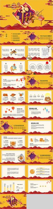 中国节日中秋节活动策划PPT模板