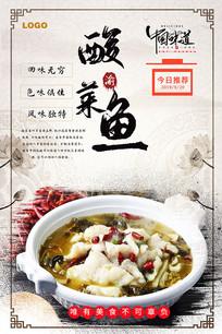中华传统美食酸菜鱼海报