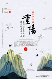 重阳佳节宣传海报