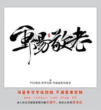 重阳敬老书法字体