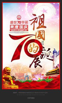 祖国的70诞辰国庆节海报