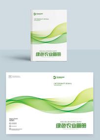 2019绿色时尚农业画册封面