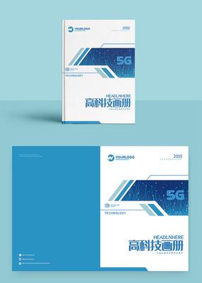 5G高科技产品科技公司画册封面