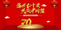 70载国庆宣传展板设计