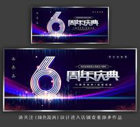 炫彩6周年庆展板设计