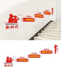 党建楼梯宣传标语文化墙