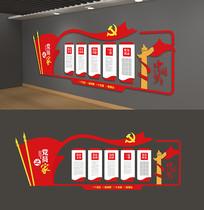 党建文化墙党员之家党建活动室背景墙
