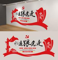 党建文化墙永远跟党走口号雕刻展板