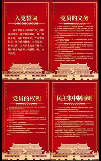 党员权利义务展板设计